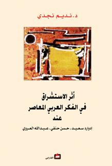 أثر الاستشراق في الفكر العربي المعاصر