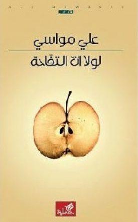 لولا أن التفاحة