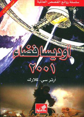 أوديسا فضاء 2001