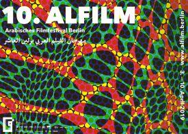 ملصق مهرجان الفيلم العربي العاشر