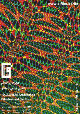بوستر مهرجان الفيلم العربي العاشر