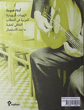 أبناء عمومة – الهويات اليهودية العربية في الخطاب الثقافي لحقبة ما بعد الاستعمار