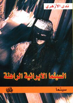 السينما الإيرانية الراهنة