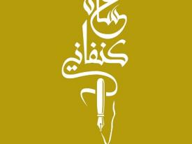 الدراسات السياسية غسان كنفاني