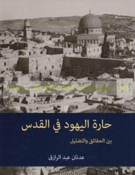 حارة اليهود في القدس