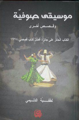 موسيقى صوفية