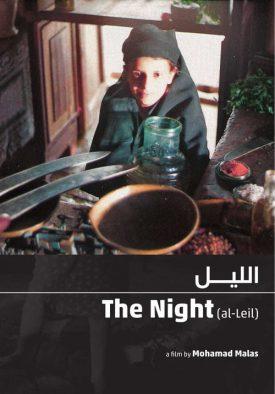 الليل