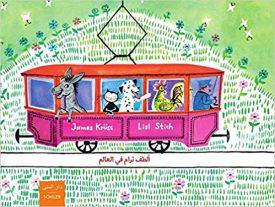ألطف ترام في العالم Altaf tram fi al alam