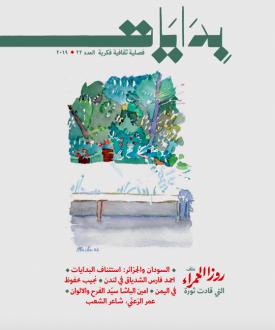 بدايات |  فصلية ثقافية فكرية | العدد 22