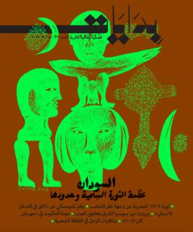 بدايات |  فصلية ثقافية فكرية | العدد 23-24