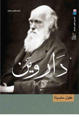 داروين سلسة عقول عظيمة