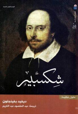 شكسبير سلسلة عقول عظيمة
