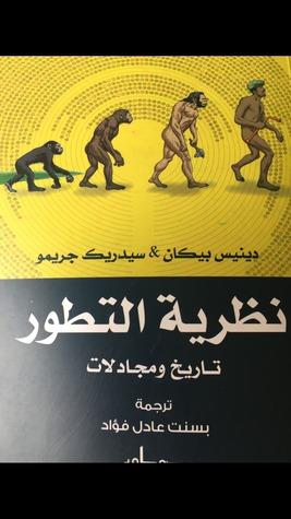 نظرية التطور- تاريخ ومجادلات