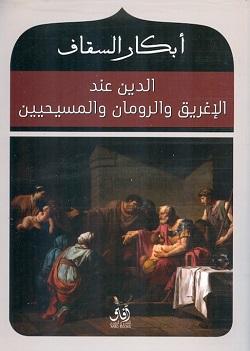 الدين عند الاغريق والرومان والمسيحين