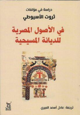 فى الاصول المصرية للديانة المسيحية