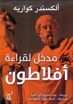 مدخل لقراءة افلاطون