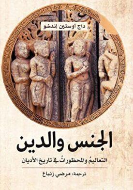 الجنس والدين: التعاليم والمحظورات في تاريخ الأديان