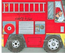 سيارة الأطفاء