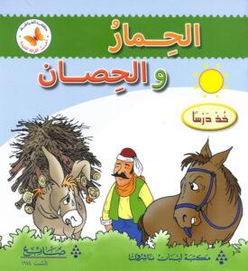 الحمار والحصان