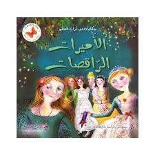 الأميرات الراقصات