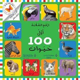 أرفع القلابة أول 100 حيوان