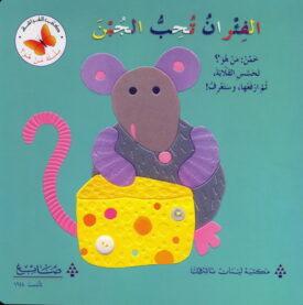 الفئران تحب الجبن