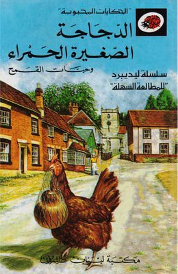 الدجاجة الصغيرة الحمراء وحبات القمح