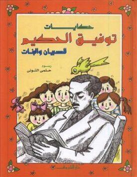 حكايات توفيق الحكيم للصبيان مج