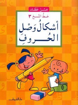 حسن خطك – اشكال وصل الحروف