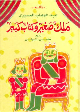 ملك صغير وكتاب كبير