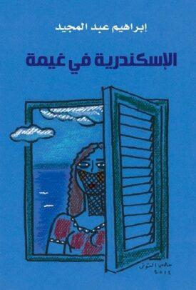 الاسكندرية فى غيمة