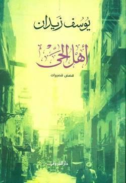 اهل الحى – قصص قصيرات