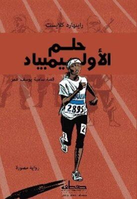 حلم الاوليمبياد