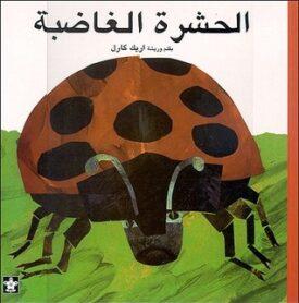 الحشرة الغاضبة
