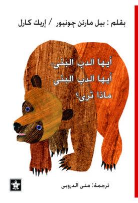 أيها الدب البني ماذا ترى؟