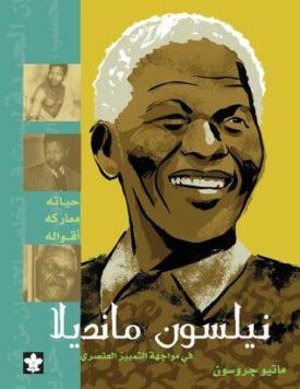 نيلسون مانديلا: فى مواجهة التمييز العنصرى