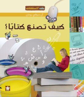 كيف تصنع كتابا؟
