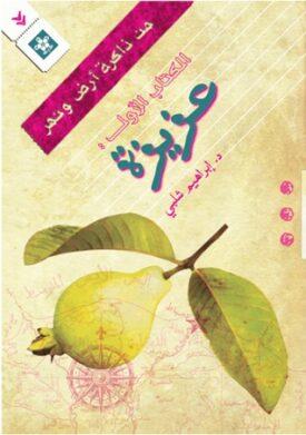 عزيزة- الكتاب الأول