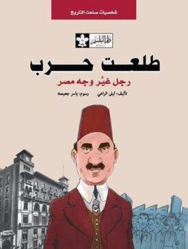 طلعت حرب- رجل غير وجه مصر