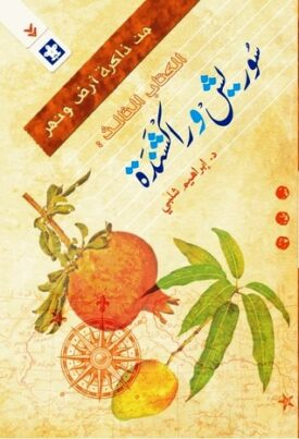 سوريش وراكشندة- الكتاب الخامس