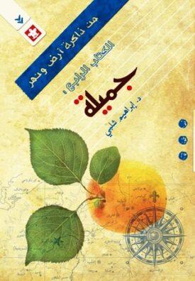 جميلة- الكتاب الرابع