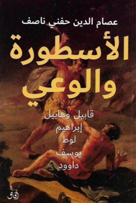 الاسطورة والوعى (قابيل، هابيل ،يوسف)
