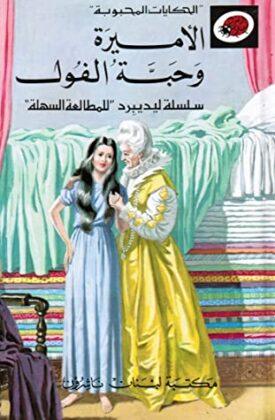 الأميرة وحبة الفول