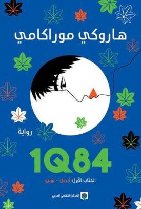 1Q84 الكتاب الأول أبريل – يونيو