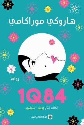 1Q84 الكتاب الثاني يوليو – سبتمبر