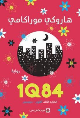 1Q84 الكتاب الثالث أكتوبر – ديسيمبر