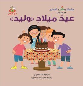 عيد ميلاد وليد