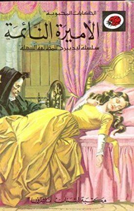 الأميرة النائمة