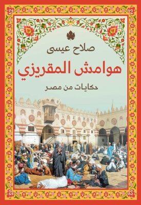 هوامش المقريزي: حكايات من مصر