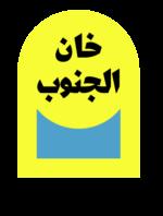 Khan Aljanub